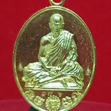 #เหรียญหล่อรุ่นแรก รวยทันใจ# #หลวงปู่ปัน วัดเทพนิมิตรจันทร์แสงวนาราม# ~เนื้อทองฝาบาตรนำฤกษ์ไม่ตัดช่อ  400._บาท