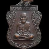 เหรียญรุ่นแรกหลวงปู่ทวด หลวงพ่อแช่ม วัดมะขามเฒ่า สงขลา ปี2530