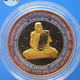 886 เหรียญสามกษัตย์หลวงปู่บุญมา ถาวโร ปี 2545