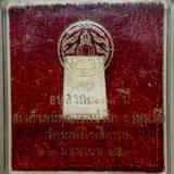 พระสมเด็จคะแนนวัดระฆัง รุ่นอนุสรณ์ 118 ปี 2533