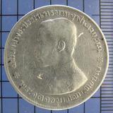 3571 เหรียญ บาทหนึ่ง รัชกาลที่ 5 หลังตราแผ่นดิน กรุงสยาม เนื