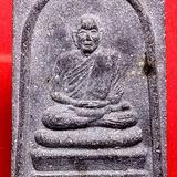 พระผงกรรมฐานมุตโตทัย หลวงปู่สิม พุทฺธาจาโร