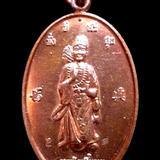 เหรียญรุ่นแรกอรหันต์จี้กง ศาลเจ้าโก้วเล้งจี่ นราธิวาส