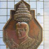 3171 เหรียญสมเด็จพระนเรศวรมหาราช รุ่นแปดทิศพิทักษ์แผ่นดิน