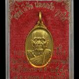เหรียญเล็กหน้าใหญ่ หลวงปู่หมุน วัดบ้านจาน กะไหล่ทอง สวยๆ พร้อมกล่องเดิมๆ โทร 0917072398 id.line 0917072398