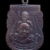 เหรียญพุทธซ้อนใหญ่ หลวงปู่ทวด วัดช้างให้ ปัตตานี ปี2543