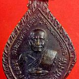 เหรียญหยดน้ำหลวงปู่ทวด หลังอาจารย์ทิม ปี 2522
