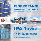 ไอโซโพรพิลแอลกอฮอล์, Isopropyl Alcohol