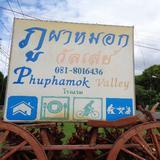 Phuphamok Valley Resort Loei