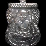 เหรียญเลื่อนรุ่นแรก หลวงปู่ทวด พ่อแก่เจ้าแสง วัดบ้านตรัง วัดประเวศน์ภูผา ปัตตานี ปี2557