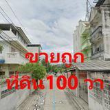 ขายที่ดิน 100 วา อุดมสุข 51 แปลงมุม สวย ติดถนนซอย ราคาถูกมาก