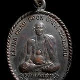 เหรียญครูบาบุญชุ่ม ญาณสังวโร ที่ระลึกเยือนประเทศภูฏาน Guru Rinpoche