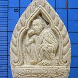 1464 พระผงหลวงพ่อคูณ รุ่นเสาร์5 คูณทวี เหลือกินเหลือใช้ พร้อ