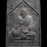 หลวงปู่ศุข วัดปากคลองมะขามเฒ่า ญาณวิเศษ ปี2536