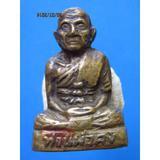 190 รูปเหมือนปั้มรุ่นแรก หลวงพ่อคง วัดวังสรรพรส ปี 2509 จ.จั