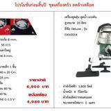 ขายเตาแก๊สอินฟาเรด 2 หัว ราคา 4,980 บาท ราคาสินค้า4,980 บาท