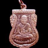 เหรียญหลวงพ่อทวดหน้าเลื่อน วัดศรีมหาโพธิ์ ปัตตานี ปี2555