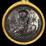 เหรียญบาตรน้ำมนต์ ลป.หมุน ปี๔๓