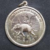 เหรียญสมเด็จพระนเรศวรมหาราช
