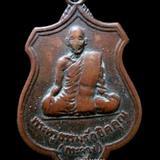 เหรียญรุ่นแรกหลวงพ่อกระจ่าง วัดดอนชัย ชุมพร ปี2518