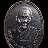 เหรียญรุ่นแรกหลวงพ่ออินทร์ วัดท่านางหอม สงขลา
