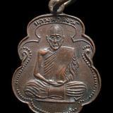 เหรียญหลวงพ่อสงฆ์ วัดเจ้าฟ้าศาลาลอย วัดเขากล้วย ชุมพร ปี2505