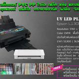 Epson L1300 UV LED Plus + Cameo V4