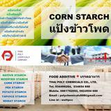 ท สตาร์ช, Wheat starch, Wheat starch Australia, Wheat starch