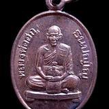 เหรียญรุ่นแรกหลวงพ่อฮก วัดท่าข้าม สงขลา ปี2539