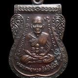 เหรียญหลวงปู่ทวด รุ่น 111 ปี กระทรวงกลาโหม วัดช้างให้ ปัตตานี ปี2541