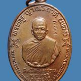 เหรียญหลวงพ่อแดง วัดเขาบันไดอิฐ รุ่นที่ระลึกรับราชการ ครบ 30 ปี นายทหาร นายตำรวจ จปร. ปี2513