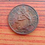 เหรียญหลวงพ่อคูณปี37