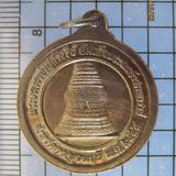 4190 เหรียญสมเด็จพระนเรศวรมหาราช หลังพระบรมราชานุสาวรีย์ ปี