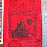 4955 ผ้ายันต์ หลวงพ่อปาน วัดบางนมโค หลวงพ่อ ฤาษีลิงดำปลุกเสก