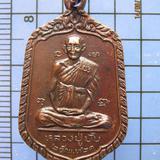 2552 เหรียญหลวงปู่ปั้น(หลวงพ่อสายปลุกเสก) วัดดอนกระต่ายทอง อ