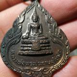 เหรียญพระประธาน วัดแจ้งศิริสัมพันธ์ นนทบุรี