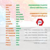 พีวีเอ, โพลีไวนิลแอลกอฮอล์, Polyvinyl Alcohol, PVA, PVOH