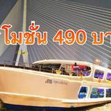 ล่องเรือดินเนอร์แม่น้ำเจ้าพระยา ราคาโปรโมชั่นสุดพิเศษ เรือเมอริเดียน เพียง 490 บาท
