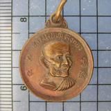4316 เหรียญหลวงพ่อเต๋ คงทอง สมเด็จย่าวางศิลาฤกษ์ รร.คงทอง ปี