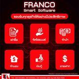 ระบบบริหารงานเช่าซื้อ FRANCO เป็นระบบเพื่อช่วยบริหารงานที่ใช้งานง่าย