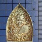 3584 เหรียญหล่อเจ้าสัว 93 หลวงปู่นิล วัดครบุรี ปี 2537 เนื้อ รูปที่ 2