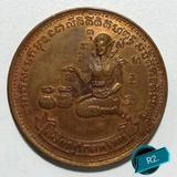 เหรียญโภคทรัพย์ วัดทุ่งเหียง ปี17 เนื้อทองแดง หลวงปู่ทิม วัดละหารไร ปลุกเสก.เปิดแบ่งปัน