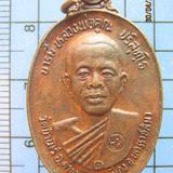 1917 เหรียญหลวงพ่อคูณ ปี 2536 กฐินสามัคคี วัดหนองกระทุ่ม จ.น
