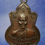 เหรียญพระครูวิชิตพัชราจารย์ หลวงพ่อทบ วัดชนแดน รุ่น๑ ออกวัดช้างเผือก ปี๑๗