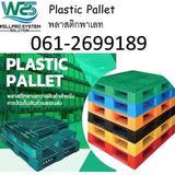 Plastic Pallet พลาสติกพาเลทวางสินค้าสำหรับการจัดเก็บสินค้าและขนส่ง
