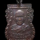 เหรียญหลวงพ่อลอย วัดเขาตกน้ำ สงขลา ปี2537