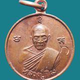 เหรียญ มั่ง มี ศรี สุข หลวงปู่ทิม วัดละหารไร่ ปี 2519