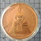 5345 เหรียญกลมหลวงพ่อพุทธโสธร 2 หน้า รุ่นนานาชาติ รุ่นแรก ปี