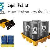 Spill Pallet พาเลทวางถังของเหลว ป้องกันการรั่วไหล
