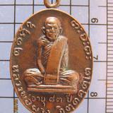 3717 เหรียญหลวงพ่อผาง วัดอุดมคงคาคีรีเขต ปี 2525 ฉลอง 83 ปี